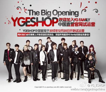 YGeShop_China1