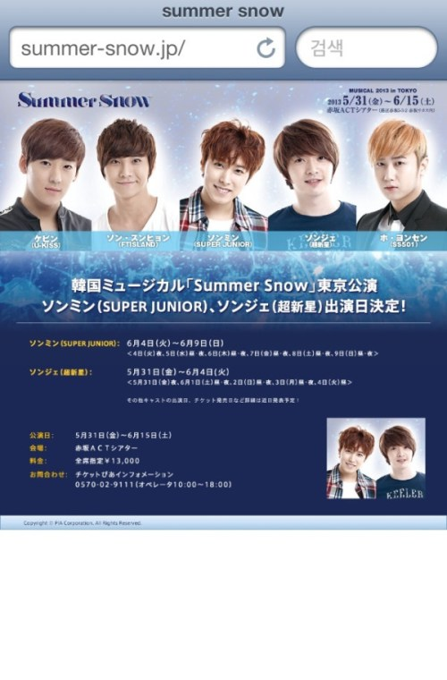 130423_summersnowofficialweb